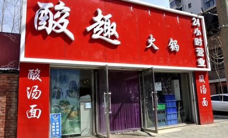 suanquhuoguoA