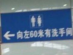 忍耐力と脳内の駆け引きに影響を与えかねない中国のトイレまでの距離表記