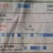 【 愕然 】中味を知られないよう中国の配送業者に注文をつけたらこうなった!
