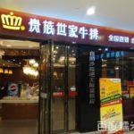中国のステーキハウスのメイド風集客プロモーション