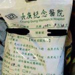 【こんなに?】中国の病院の薬袋が1か所 日本のと大きく違う点があります!