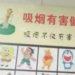 中国のタバコの毒性がわかる禁煙呼びかけポスター