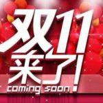 """中国語で""""双十一""""と書けば11月11日のこと"""