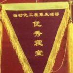 中国の学生寮にはお部屋のコンテストがあります。