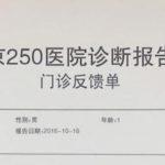 北京のお医者さんのクール過ぎる診断内容