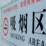 タバコを吸う人が中国の喫煙場所で気をつけること