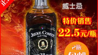 信頼性がまるでなくなってる中国で売ってる有名な洋酒