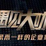 中国のお金持ち紹介番組のイヤラシさが垣間見える一コマ