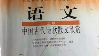 中国の国語「語文」のテキストの参考サイトが間違ってた。