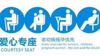 中国で電車やバスの優先席に座るには…