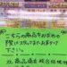 日本のお店の中国人客への対応