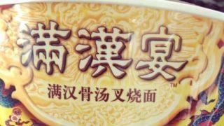 統一から出た1個 480円もするカップ麺