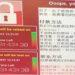 """中国でも発生!ランサムウェア """"WannaCry"""" 騒動"""