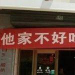 中国でも人を悪くいうとブーメランとなって戻ってくるという例