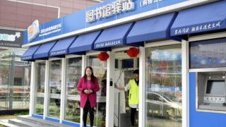 中国では本がいつでも借りられるコンビニ図書館があります