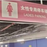 停车位置 ー 中国では露骨に女性を特別扱いする駐車場があります。