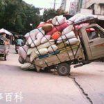 抬前轮 ― 街を走る過積載トラックの前輪が浮きまくってる