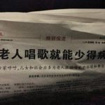 头条 ー 中国の新聞見出しで分かる中国の結婚観