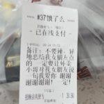 外卖票 ー 中国の出前屋さんへの要望がどんどんエスカレートして好き放題言い出した。