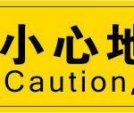 """小心地滑 ー 中国の""""スリップ注意""""の標識のなかなかの説得力"""