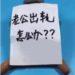 怎么办 ー 旦那さんが浮気したら中国女性はどうするのか?