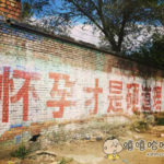 标語墙 ー 中国名物 壁の赤文字の標語をスラスラ書く人