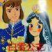 童话 ー 中国の子どもたちが童話の絵本で学べること