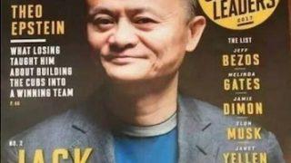 马云 ー 中国の資産家ジャック・マーのカンフー映画