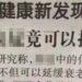 中国の健康法の最新の研究報告がマジでひどい
