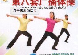 中国版ラジオ体操第二がコチラです