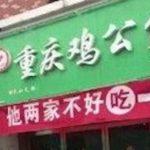 中国では飲食店のお店が並ぶと罵り合います。