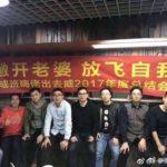 中国の旦那さんたちが気合いを入れて行う忘新年会のテーマ