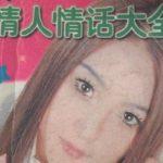 """中国語 """"恋人たちの愛のささやき大全"""" の中味"""