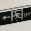 中国では避難する際「非常口」サインが当てにならない