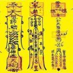 中国の符を使ったダイエットの効果の信憑性
