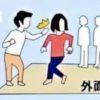日中韓に見る男女間の力関係の違いがコチラ