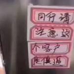 中国の携帯修理屋さん業界内のヒミツの連絡