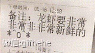 中国の出前屋さんにザリガニ丼を注文して見た結果