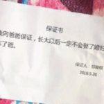 中国では子供の反省文を保証書形式で書かせます。