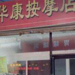 中国のマッサージ屋さんには怪しい店がありすぎる