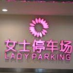 駐車が苦手な人にもやさしい女性専用駐車場の利用客