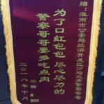 中国では感謝の印に錦の旗を贈ります