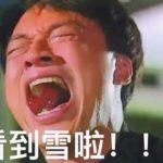 中国南方の人が雪に出会った時のはしゃぐ様子