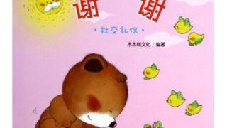 """【えっ今さら?! 】実は中国語の""""ありがとう""""は """"シェイシェイ""""じゃなかった!"""