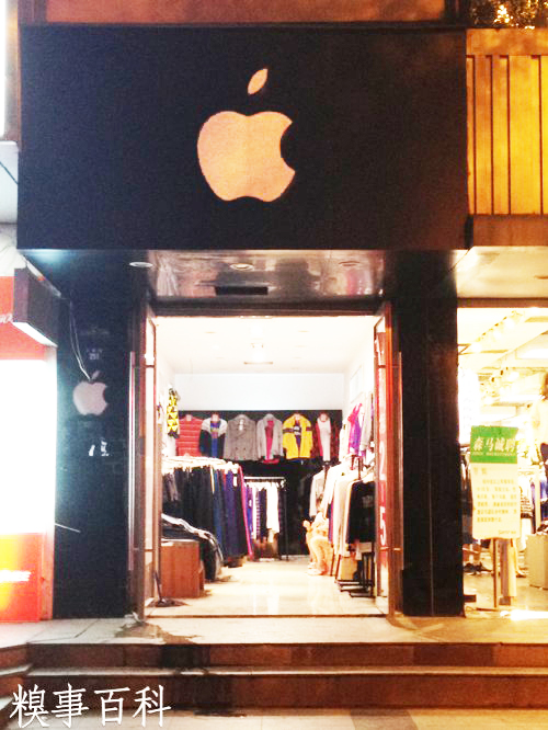 apple_shopB