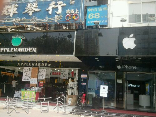 apple_shopC