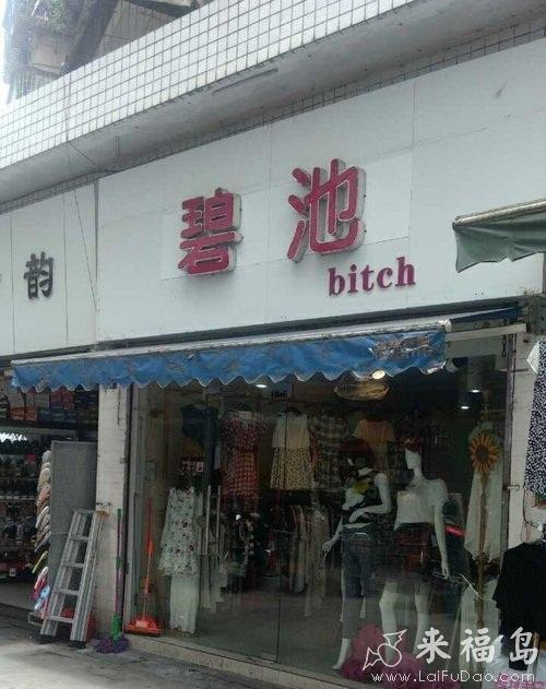 bichiF