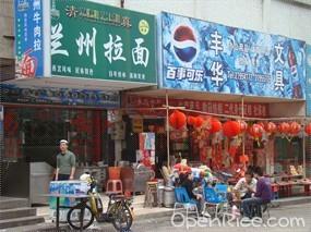 lanzhoumianB