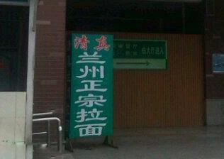 lanzhoumianD