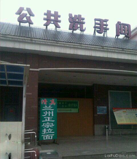 lanzhoumianE